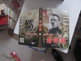 世界名人画传:希特勒(下)【最新图文版】
