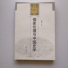 儒家伦理与中国史学。