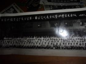 中华护理学会广东分会第一届会员代表会议暨护理学术会议--1982年合影长相片1张