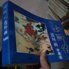 连环画 珍藏版:水浒传