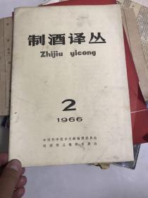 制酒译丛【1966年第2期】