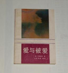 爱与被爱  1988年1版1印