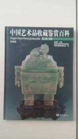 中国艺术品收藏鉴赏百科》(彩图版•第二卷•玉器)