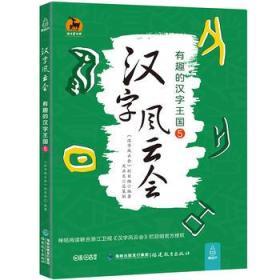 汉字风云会·有趣的汉字王国5