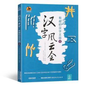 汉字风云会:有趣的汉字王国4