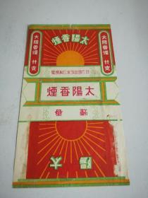 解放初地方国营张家口制烟厰【太阳】 烟标(拆包)