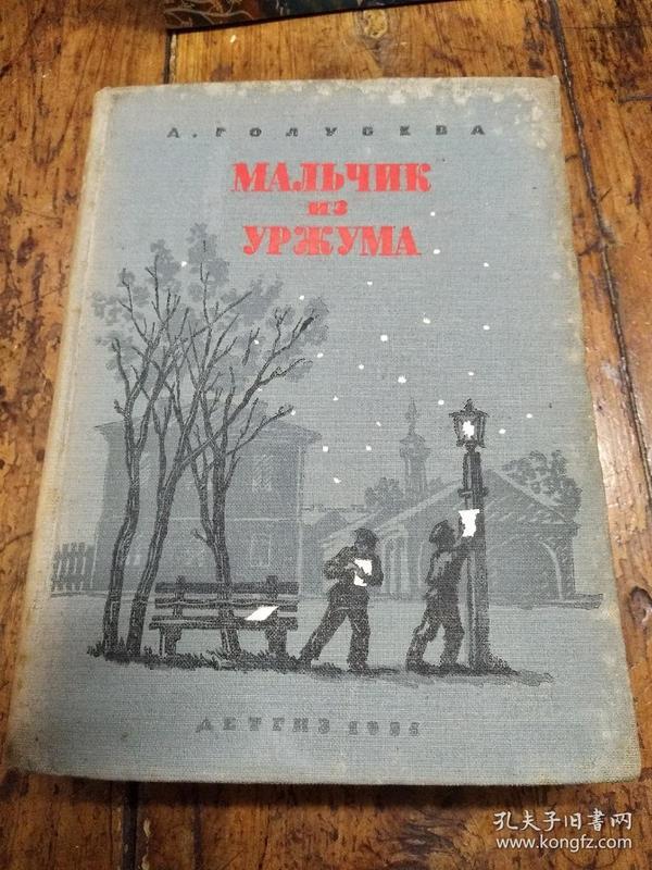 基洛夫的童年和少年时代 俄文版