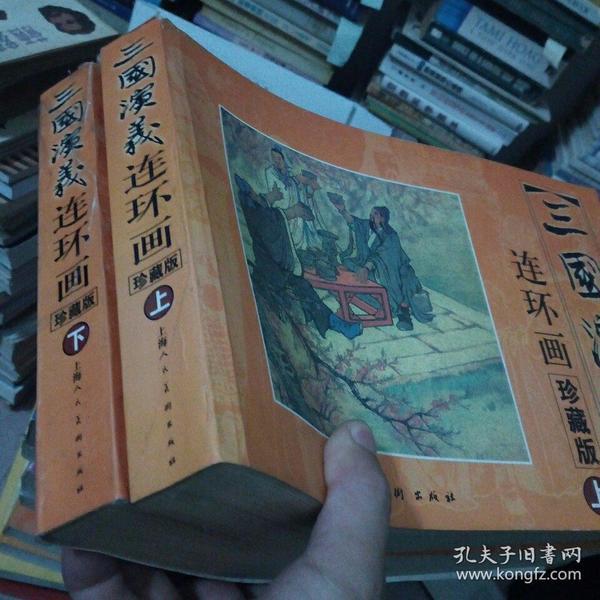 三国演义连环 画珍藏版 上下册