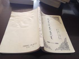 蒙古报刊论文目录索引 1965-1985 【蒙古文】