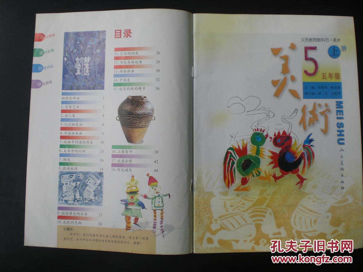 义务教育课程标准实验教科书 美术 五年级上册 人民美术出版社 九品图片