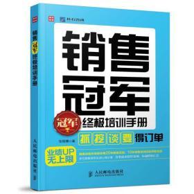 """销售冠军终极培训手册——""""抓""""、""""挖""""、""""谈""""、""""要"""" 得订单"""
