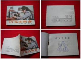 《闪光的青春张海迪》山东1983.5一版一印31万册,1116号,连环画