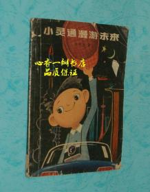 小灵通漫游未来(28开插图本/1978-08一版一印馆藏75品/见描述)