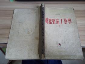 机器制造工艺学 【上册】54年一版一印