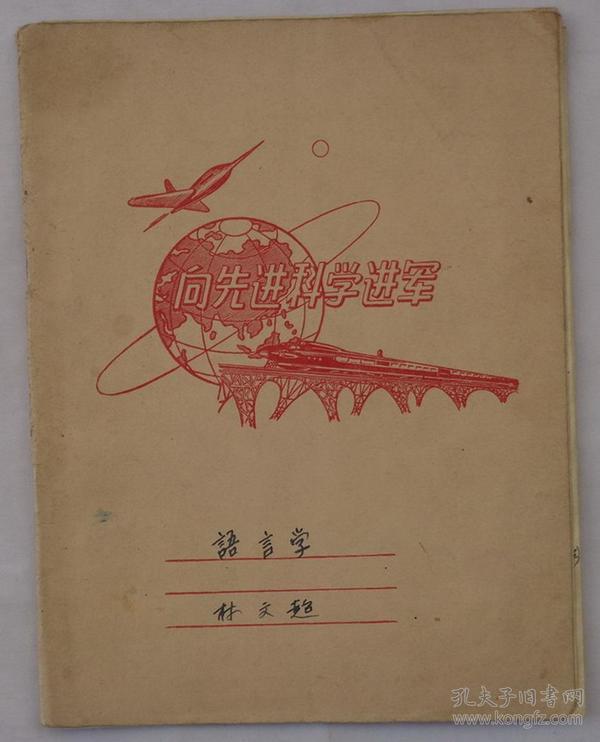 中医科学院研究员藏  笔记及资料贺卡等    货号:第42书架—B层