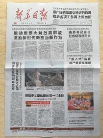 《新华日报》2018.7.4【生日报】