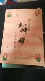 蔡志忠漫画封神榜 传说和现实