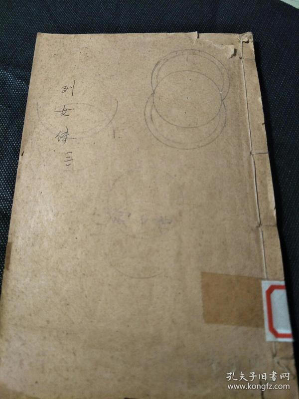 列女传(两册全),上�;嵛奶么饧�