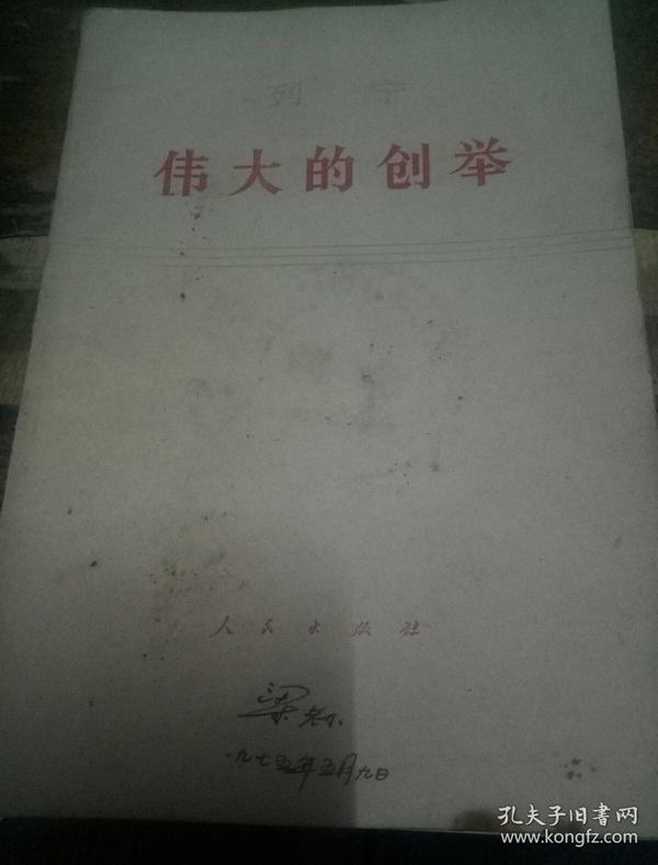 列宁伟大的创举(湖南一版一印、有纪念印章)