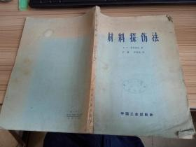 材料探伤法【63年一版一印 仅印2646册】