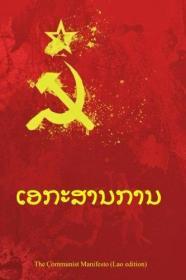 稀缺,(乌尔都语版),马克思 《共产党的宣言》2016年出版