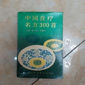 中国食疗名方300首