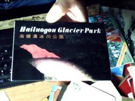 明信片--海螺沟冰川公园(10枚全带封套)        7C