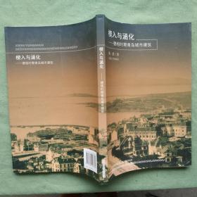楔入与涵化:德租时期青岛城市建筑(包快递)