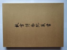 故宮博物院藏畫(4開 精裝)
