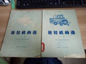 拖拉机构造 【上下两册全】一版一印