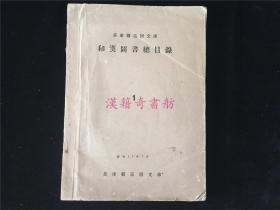 二战期间日本兵库县巡回文库收藏《和汉图书总目录》1册。