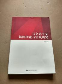 马克思主义新闻理论与实践研究