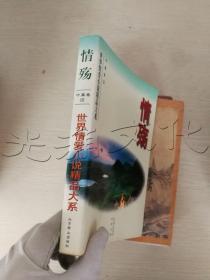 情殇:世界情爱小说精品大系.中篇卷