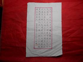 硬笔书法 《周恩来 诗二首》(天津 柳旗)