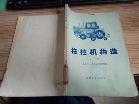 拖拉机构造 上册