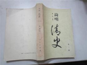 简明清史 第二册
