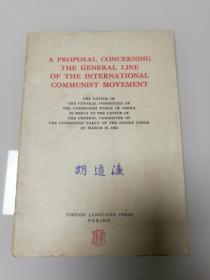 关于国际共产主义运动总路线的建议(英文版) 一版一印