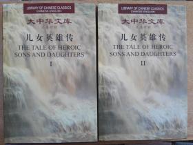 大中华文库:儿女英雄传(全二册)汉英对照