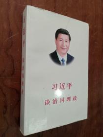 】4 习近平谈治国理政