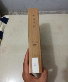 中国书法2004年第7一12期6期合订本