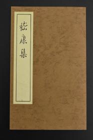 影印鲁迅手抄本《嵇康集》一册 嵇康撰 鲁迅辑校  毛泽东曾评价:鲁迅的方向,就是中华民族新文化的方向 《嵇康集》不仅是一部很有代表性的文学和哲学著作,而且也是一部很有影响的教育思想论著 中华书局香港分局 1974年