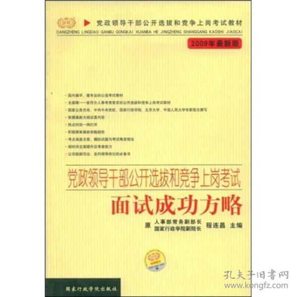 党政领导干部公开选拔和竞争上岗考试面试成功发略