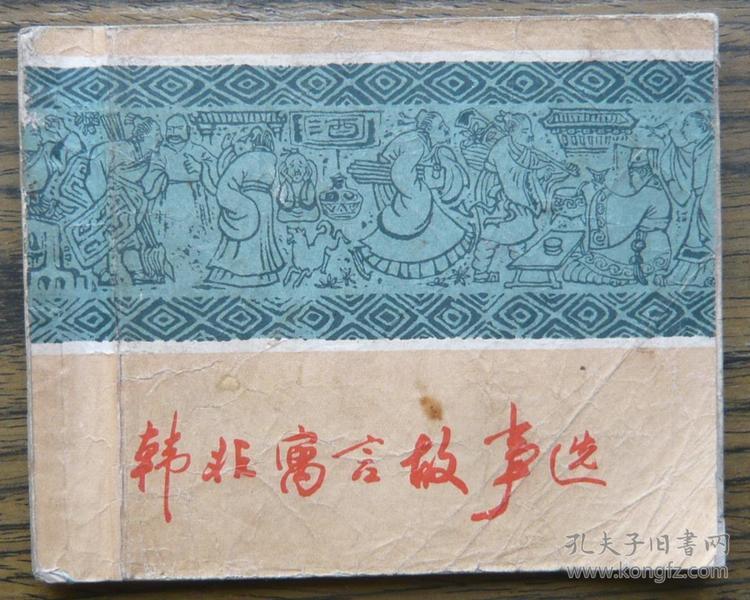 韩非寓言故事选   (18-1077)