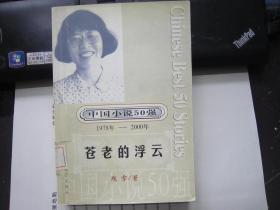 中国小说50强:苍老的浮云