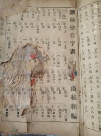 潮州八音,潮汕检音字表,民国揭阳潘氏编,收集约八千字