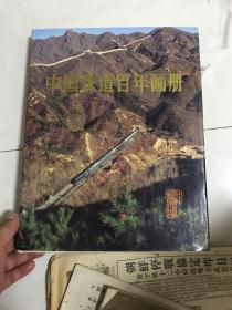 中国铁道百年画册(有大量历史资料图片 铜版彩印 布面精装大8开)一版一印