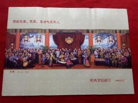 2开宣传画《初春》刘宇一刘浩眉绘画 陕西省 2004年铜版纸