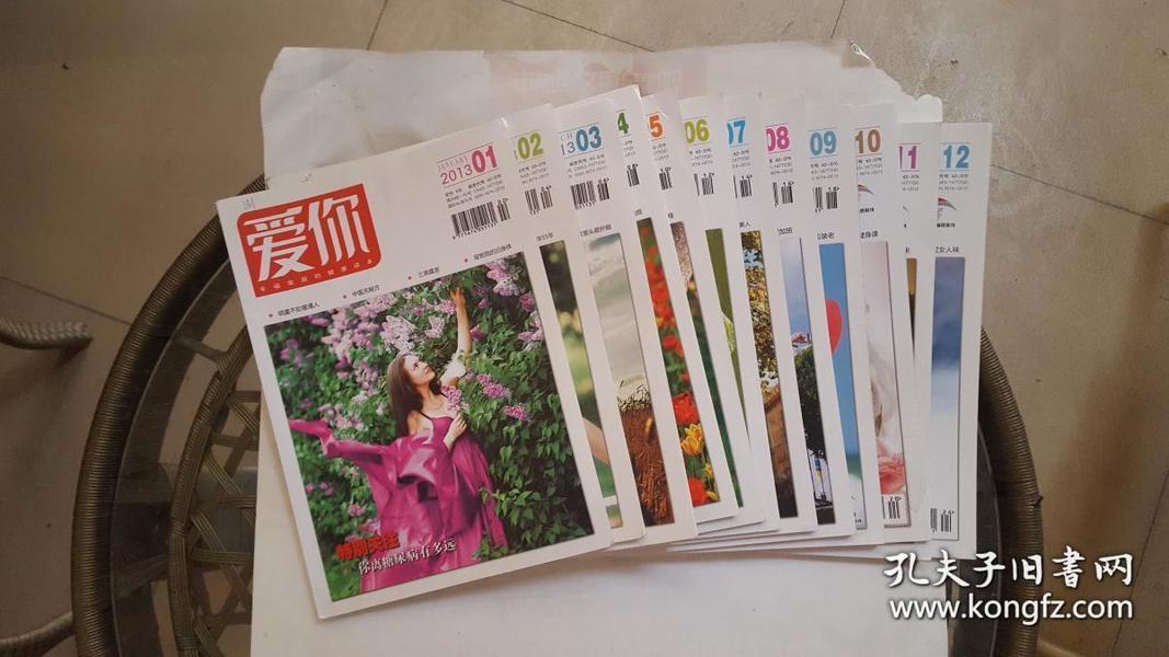 爱你 2013年(1-12期)12本合售【看图】