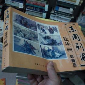 连环画:东周列国(珍藏版)