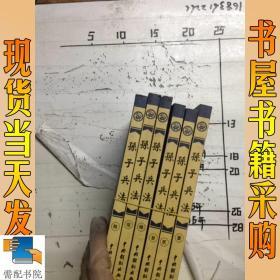 孙子兵法 全6卷 2002年9月第1版第1印  仅印1000套